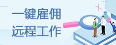 雇主中心(图文)